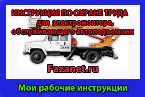 Инструкция по ОТ для элмонтера обслуж автоподъемник