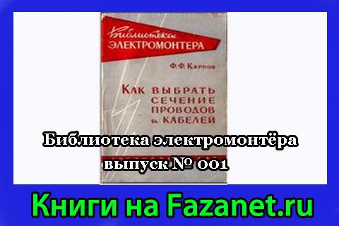 Библиотека-электромонтёра-выпуск 001