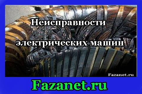 Neispravnosti-elektricheskikh-mashin