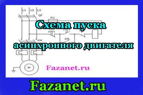 skhema-puska-asinkhronnogo-elektrodvigatelya