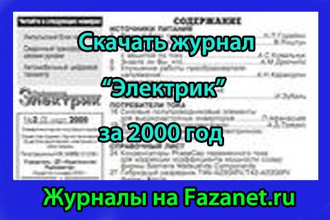 Журнал-электрик-за-2000год