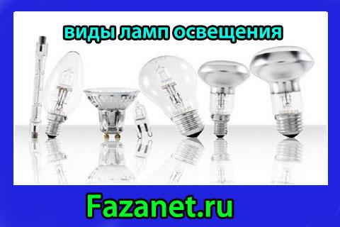 виды-ламп-освещения