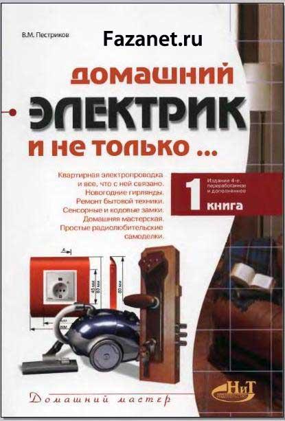 Книга-домашний-электрик-и-не-только