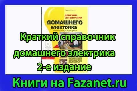 Скачать-книгу-Краткий-справочник-домашнего-электрика-2-е-издание
