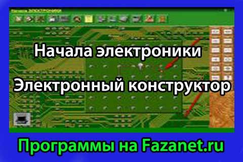 Начала-электроники-Электронный-конструктор