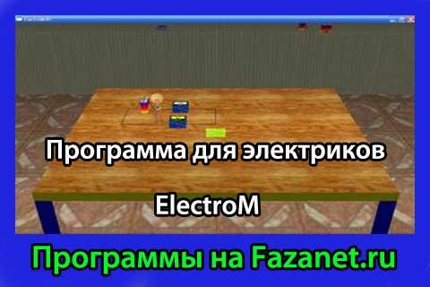 Программа-ElectroM