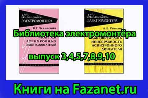 библиотека-электромонтёра-выпуск-3,4,5,7,8,9,10