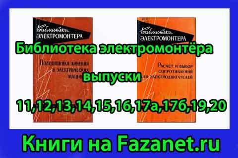 Библиотека-электромонтёра-выпуски-11,12,13,14,15,16,17а,17б,19,20