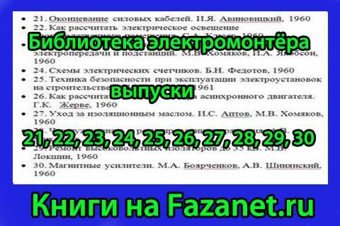 Библиотека-электромонтёра-выпуски-21,-22,-23,-24,-25,-26,-27,-28,-29,-30