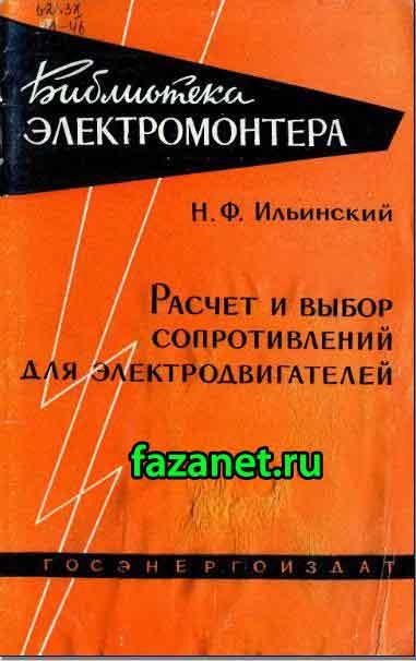 Выпуск-номер-13-Расчет-и-выбор-сопротивлений-для-электродвигателей