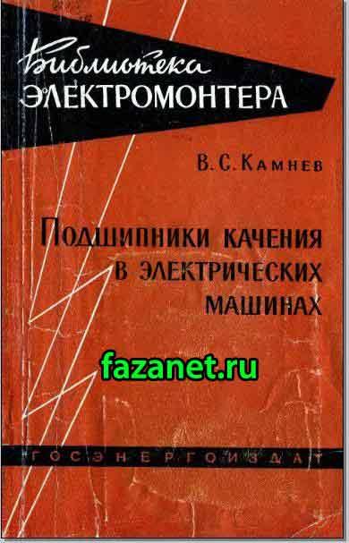 Выпуск-номер-20-Подшипники-качения-в-электрических-машинах.