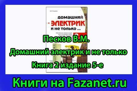 Песков-В.М.-Домашний-электрик-и-не-только