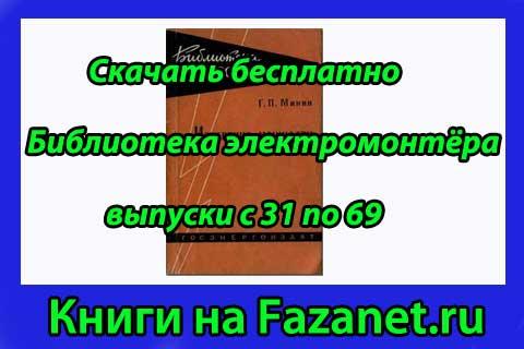biblioteka-elektromontyora-vypuski-s-31-po-69