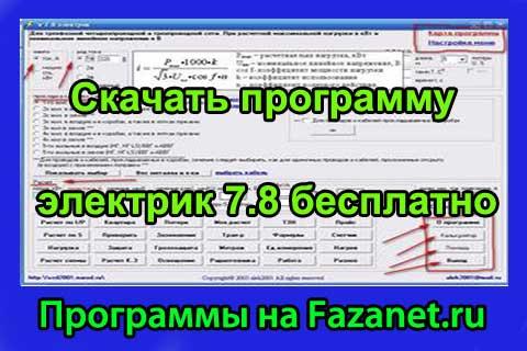 Skachat-programmu-elektrik-7.8-besplatno
