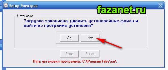 Zakonchena-ustanovka-programmy-elektrik