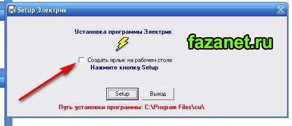 sozdat-yarlyk-elektrik