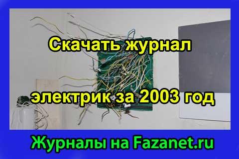 Skachat-zhurnal-elektrik-za-2003-god