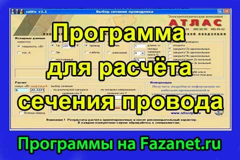 Programma-dlya-rascheta-secheniya-provoda