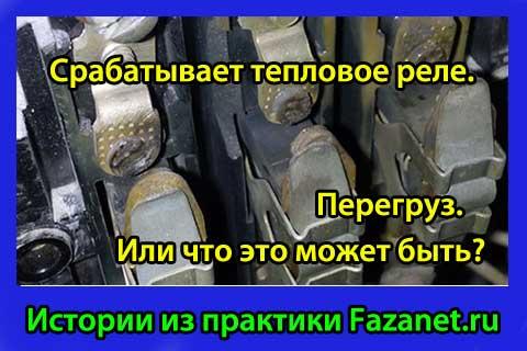 Srabatyvaet-teplovoe-rele-Peregruz-ili-chto-eto-mozhet-byt
