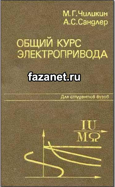Chilikin M. G., Sandler A. S. Obshchiy kurs elektroprivoda