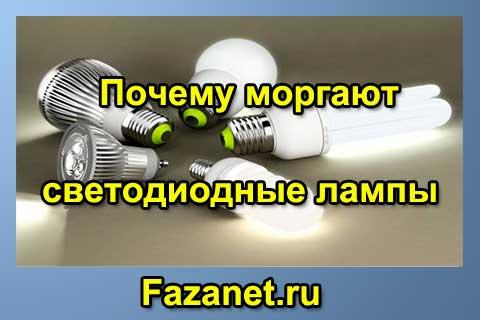 Pochemu morgayut svetodiodnye lampy