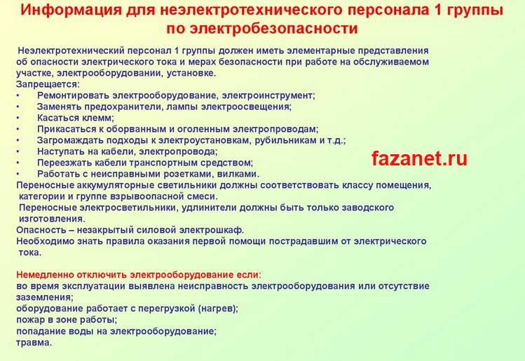 Informatsiya dlya neelektrotekhnicheskogo personala 1 gruppy dopuska