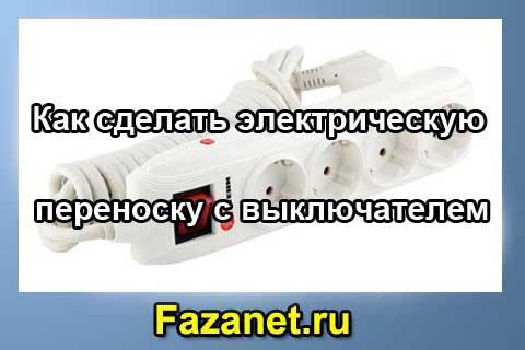 Kak sdelat elektricheskuyu perenosku s vyklyuchatelem