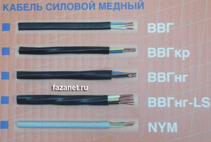 Kabel VVG dlya elektroprovodki