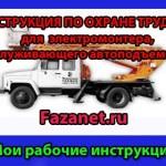 Инструкция по ОТ  для электромонтёра обслуживающего автоподъёмник