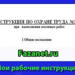 Инструкция по ОТ № 30з  земляные работы