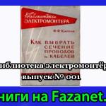 Библиотека электромонтёра выпуск 001