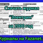 Журнал электрик за 2000 год