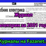 Журнал электрик за 2001 год