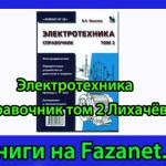 Электротехника. Справочник том 2 Лихачёв В.Л.