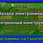 Начала электроники — Электронный конструктор