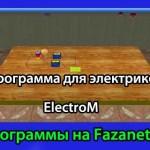 Программа ElectroM