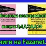 Библиотека электромонтёра выпуск 3,4,5,7,8,9,10