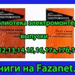 Библиотека электромонтёра выпуски с 11 по 20