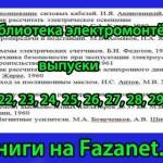 Библиотека электромонтёра выпуски с 21 по 30