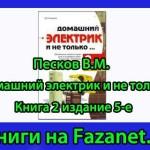 Песков В.М. Домашний электрик и не только. Книга 2 издание 5-е.