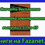 Библиотека электромонтёра выпуски с 31 по 69