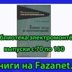 Библиотека электромонтёра выпуски с 70 по 150