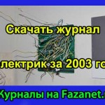 Скачать журнал электрик за 2003 год