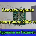 Журнал электрик за 2004 год