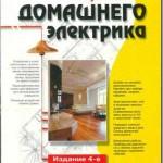 Справочник домашнего электрика. Издание 4-ое
