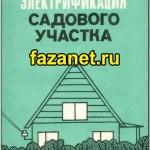 Книга Петриков Л. В. Электрификация садового участка