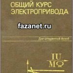Чиликин М. Г., Сандлер А. С.- Общий курс электропривода