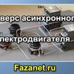 Реверсивное управление асинхронным электродвигателем с короткозамкнутым ротором