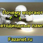 Почему моргают светодиодные лампы