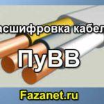 Расшифровка кабеля ПуВВ